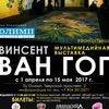 """Мультимедийная выставка """"Винсент ВАН ГОГ"""", Тверь"""