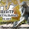 ПАМЯТНИКИ г. Солигорск ЦЕНТР РИТУАЛЬНЫХ УСЛУГ