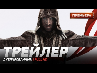DUB | Трейлер №3: «Кредо убийцы / Assassin's Creed» 2017