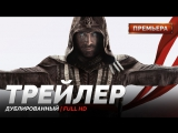 DUB | Трейлер №3: «Кредо убийцы / Assassins Creed» 2017