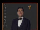 Программа Маски–шоу 50 серия — Маски и Джентльмены. Эпизод 1