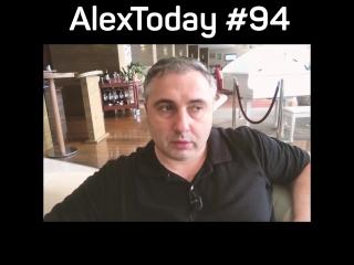 Люблю работать. Почему Facebook купил Instagram? Расходимся. #AlexToday 94