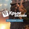 Крым Онлайн | Маршруты| Аренда авто | Автопрокат