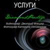 Фотограф и видеограф Иваново | DiamondPrestige