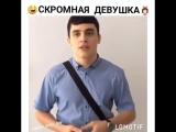 Скромная девушка [Кавказский Переулок]