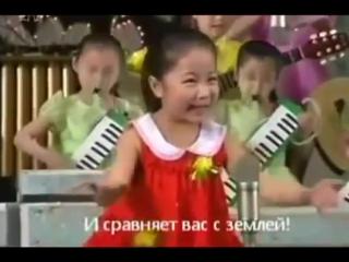 Дети КНДР поют о том, как скинут атомную бомбу на США - Сдохни, проклятая Америка!