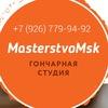 Гончарная студия MasterstvoMsk