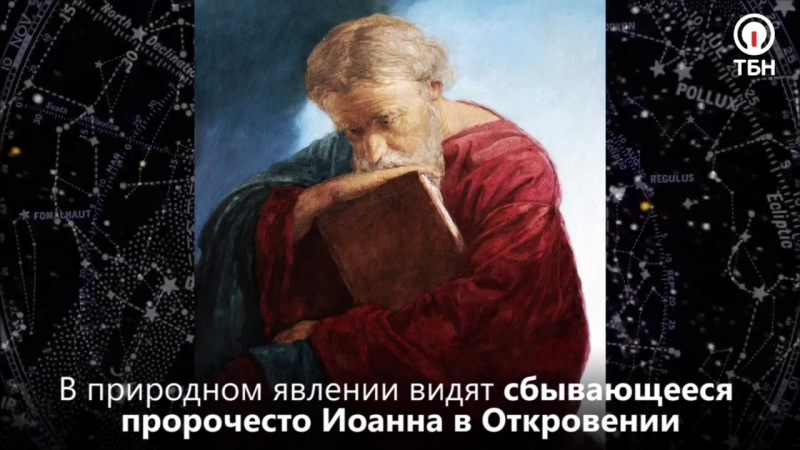 Конец света из пророчества