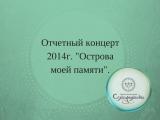 Танец Водопад - постановка Лейлы Адоры. 24.05.2014 г.
