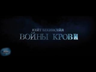Другой мир: Войны Крови | Трейлер | Премьера: 24 ноября 2016