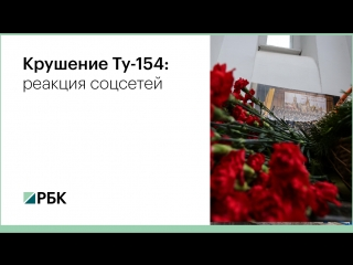 Крушение Ту-154 в Черном море: реакция соцсетей