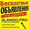 Бесплатные объявления Slando Pro