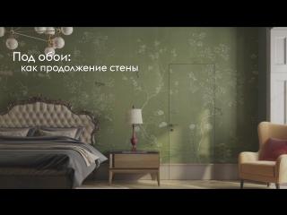 Скрытые двери Волховец