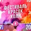СКОРО/ФЕСТИВАЛЬ КРАСОК И СВЕТОШАРИКОВ/ТОЛЬЯТТИ