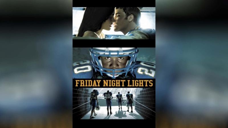 Огни ночной пятницы (2006