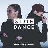 style.dance