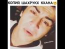 😍Копия Шакрукх Кхана