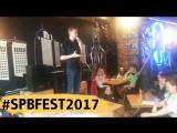 #SPBfest2017: Дмитрий Воробьёв, Stand Up Band «Золотое Кольцо»
