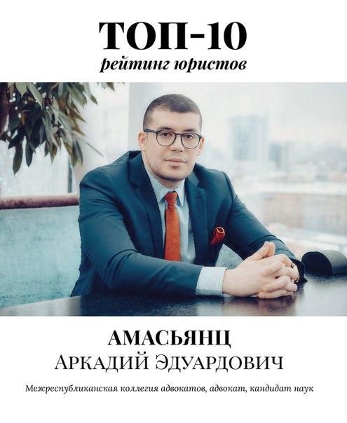 адвокат амасьянц аркадий
