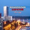 Монополия - Саратов. Настольная игра о городе