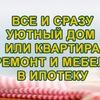 ТеплоДома. Строительство и ремонт в Москве