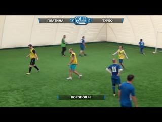 OLE GOLD CUP 3 сезон 6х6. 7 тур. ПЛАТИНА - ТУРБО