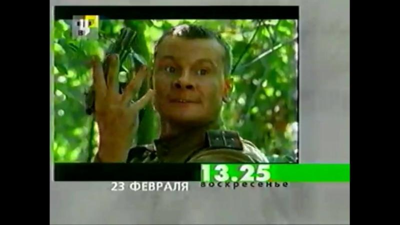 Анонсы, заставка и часы (ТВЦ, 22.02.2003) Настоящие мужчины, Борис Ноткин, Алфавит