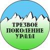 Трезвое поколение Урала