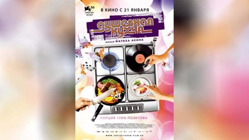Душевная кухня (2009) | Soul Kitchen