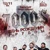 7000$   Семь Штук Баксов // Скоро новый альбом!