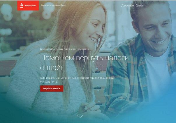 Запустили www.alfandfl.ru — онлайн-сервис по возврату налогов. Для тех