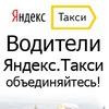 Яндекс.Такси. Работа. Я-Такси. Санкт Петербург