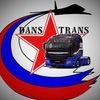Коллектив DANS-TRANS