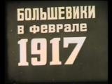 Большевики в феврале 1917 года (СССР, 1972)