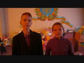 Дякуємо юним патріотам із Володимирівської ЗОШ.