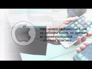 Фабрика Apple в Китае. Съемка скрытой камерой