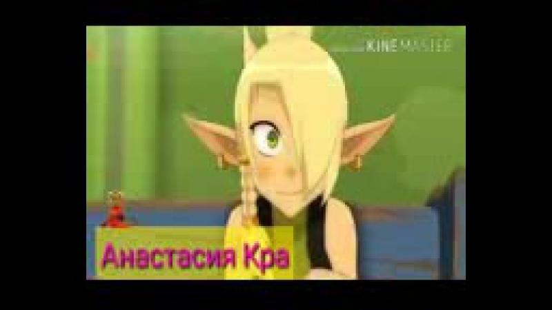 Клип Вакфу