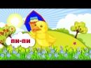 Как говорят животные Цыпленок Piu piu