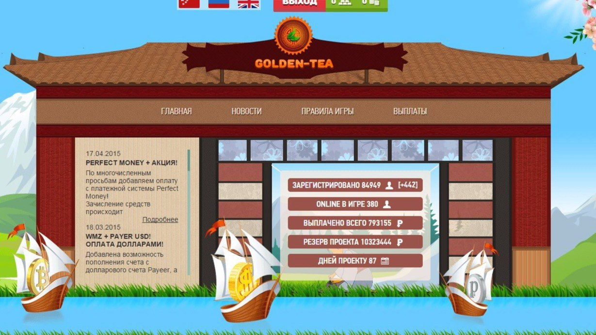 Постер к новости Golden Tea