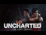 Полное прохождение Uncharted The Lost Legacy