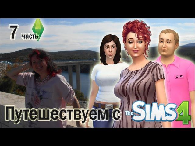 Путешествие с The Sims 4 - 7 часть Дворец Диаклетиана