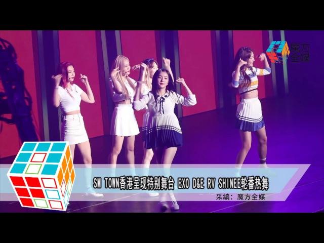 SM Town香港呈現特別舞台 EXO DE RV SHINee輪番熱舞SM TOWN Special Stage in Hong Kong 2017-08-05