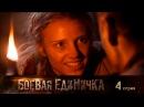 Боевая единичка 2015 г., Россия 4 серия