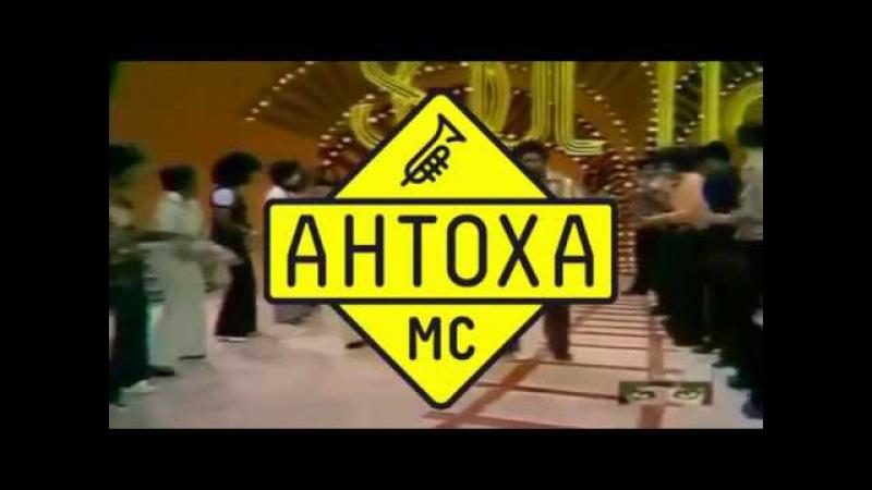 Антоха МС - Это Лето / TaleQuale Funky Remix /