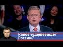 Какое будущее ждёт Россию Воскресный вечер с Владимиром Соловьевым 04.06.2017