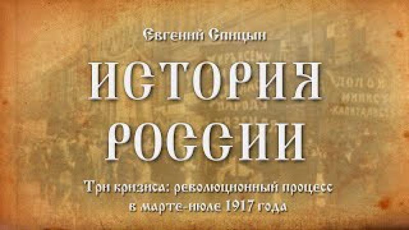 Евгений Спицын. История России. №70. Три кризиса: революционный процесс в марте-июле 1917 года