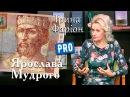 Чи справді Ярослав був Мудрий? Відповідь Ірини Фаріон | Велич особистості | лютий