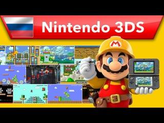 Super Mario Maker for Nintendo 3DS — Обзорный трейлер