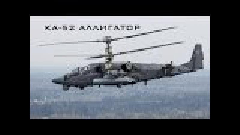 Новая Акула - Ка-52 \ New Shark - Ka-52 (HD)