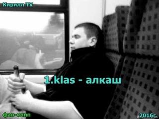 1.Klas - Алкаш (фан клип 2016г.)